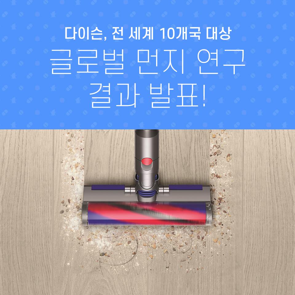 다이슨, 전 세계 10개국 대상 글로벌 먼지 연구 결과 발표!