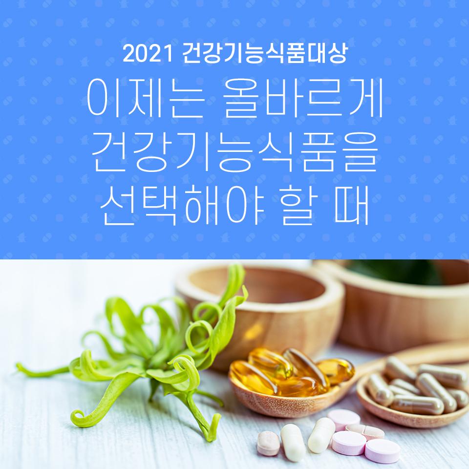 2021 건강기능식품대상, 이제는 올바르게 건강기능식품을 선택해야 할 때