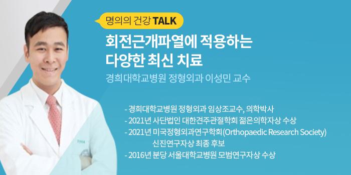 [명의의 건강 토크] 회전근개파열에 적용하는 다양한 최신 치료
