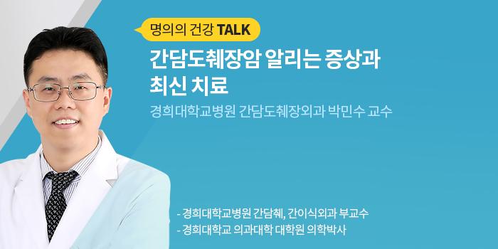 [명의의 건강 토크] 간담도췌장암 알리는 증상과 최신 치료
