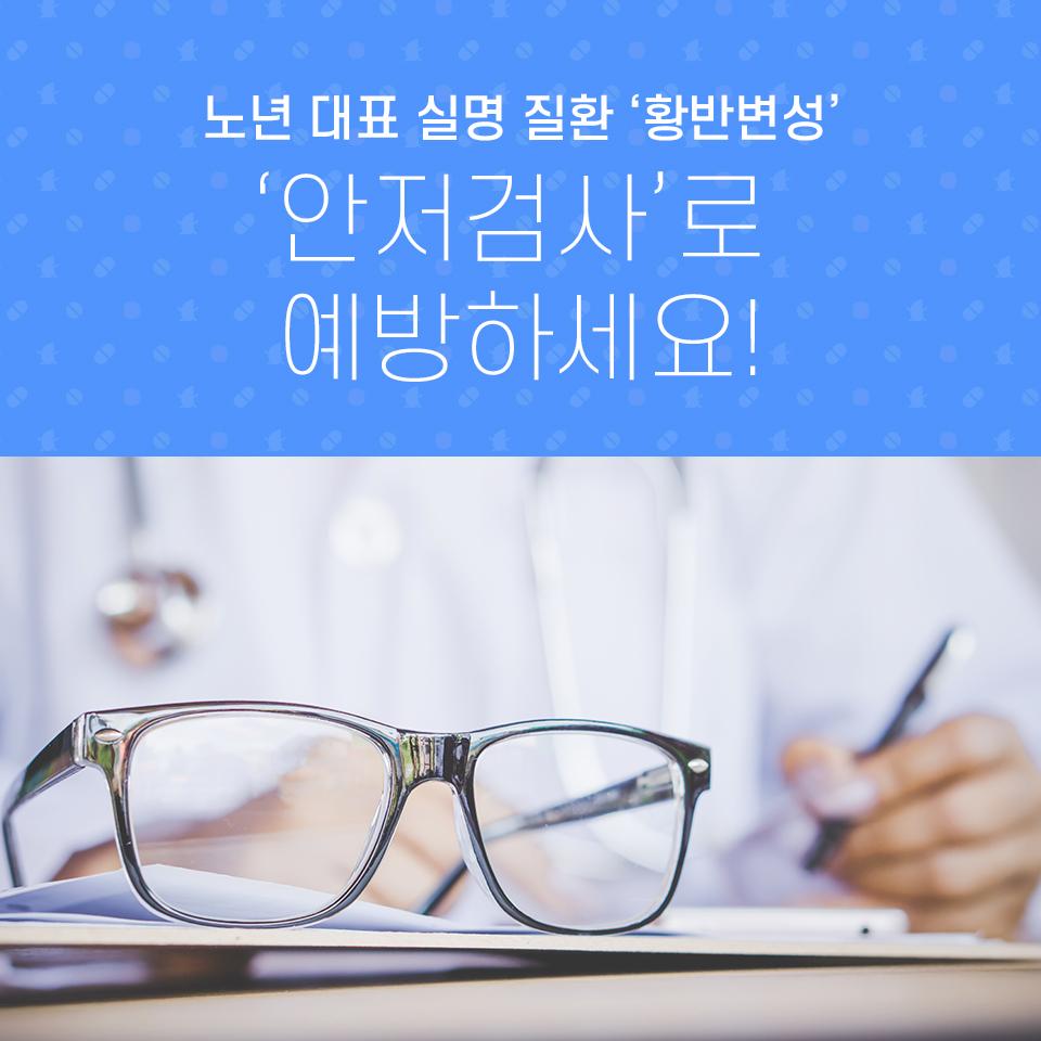 노년 대표 실명 질환 황반변성 '안저검사'로 예방하세요!