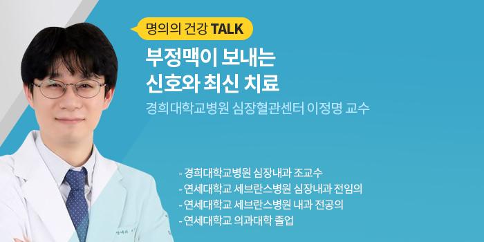 [명의의 건강 토크] 부정맥이 보내는 신호와 최신 치료