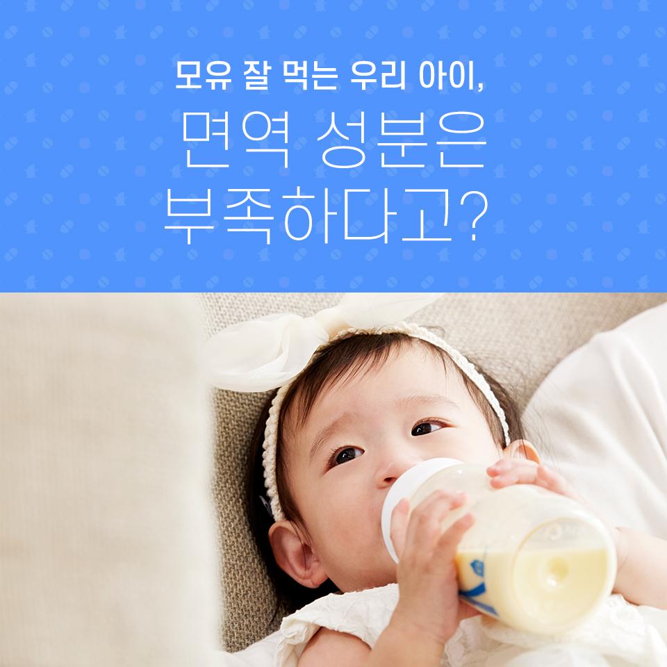 모유 잘 먹는 우리 아이, 면역 성분은 부족하다고?