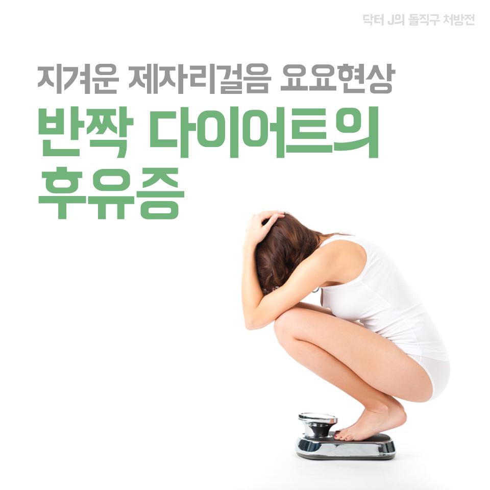 지겨운 제자리걸음 요요현상, 반짝 다이어트의 후유증