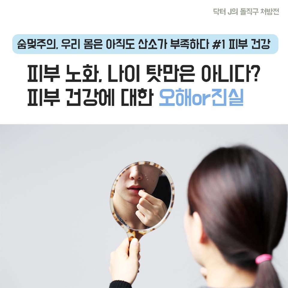 피부 노화, 나이 탓만은 아니다? 피부 건강에 대한 오해 or 진실