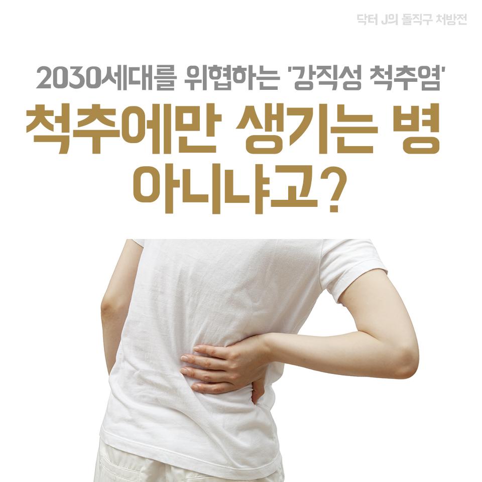 2030세대를 위협하는 '강직성 척추염' 척추에만 생기는 병 아니냐고?