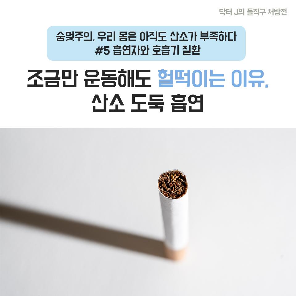 조금만 운동해도 헐떡이는 이유, 산소 도둑 흡연