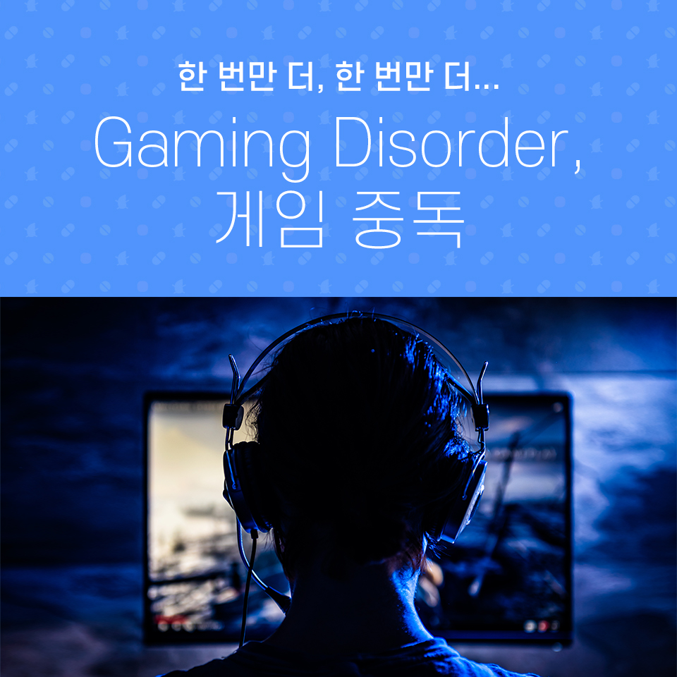 한 번만 더, 한 번만 더... Gaming Disorder, 게임 중독