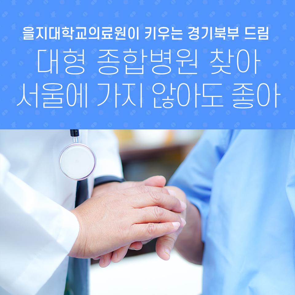 대형 종합병원 찾아 서울에 가지 않아도 좋아, 을지대학교의료원이 키우는 경기북부 드림