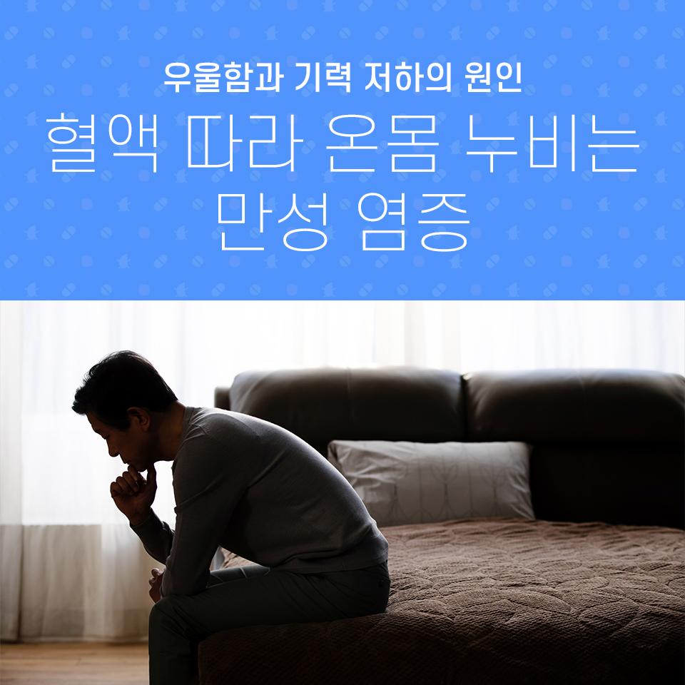 우울함과 기력 저하의 원인 혈액 따라 온몸 누비는 만성 염증