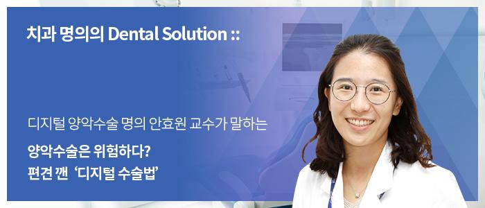 양악수술은 위험하다? 편견 깬 '디지털 수술법'