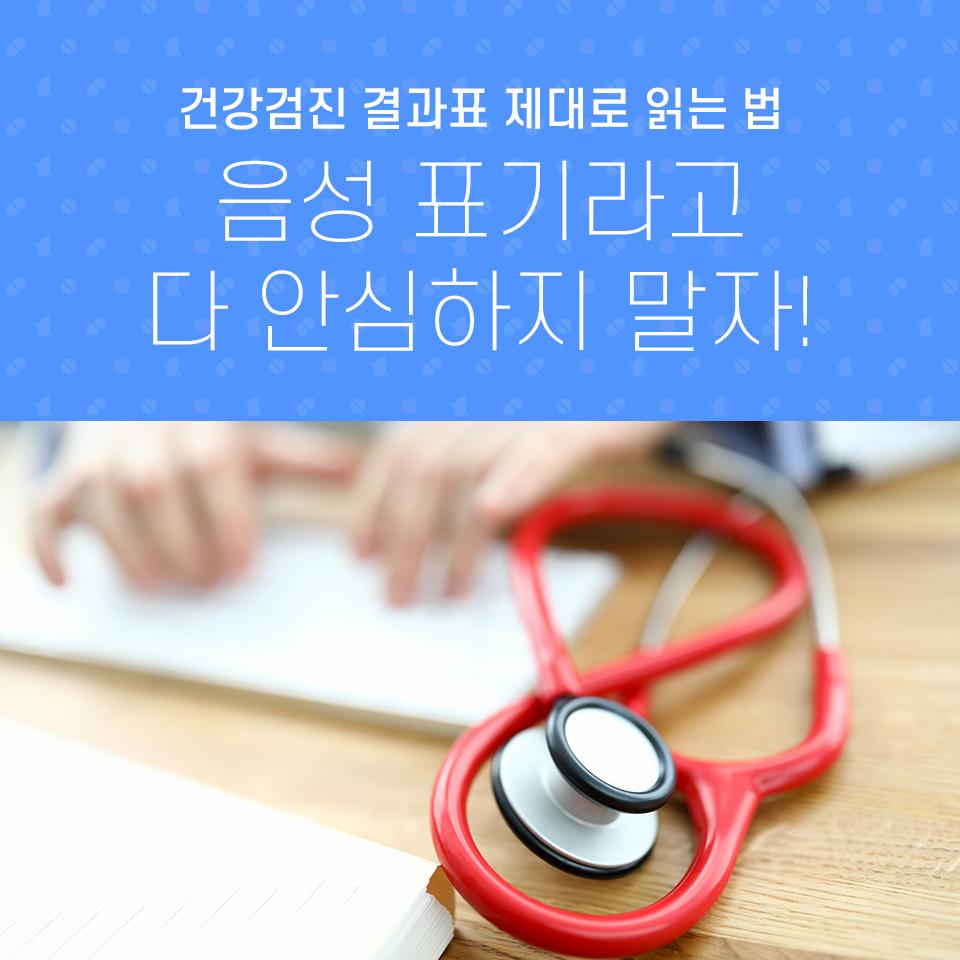 건강검진 결과표 제대로 읽는 법, 음성 표기라고 다 안심하지 말자!