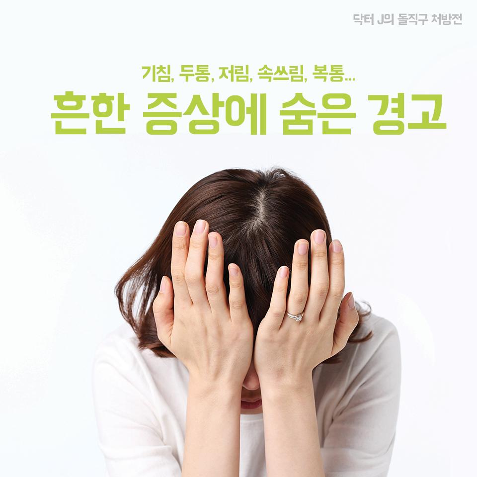 기침, 두통, 저림, 속쓰림, 복통... 흔한 증상에 숨은 경고