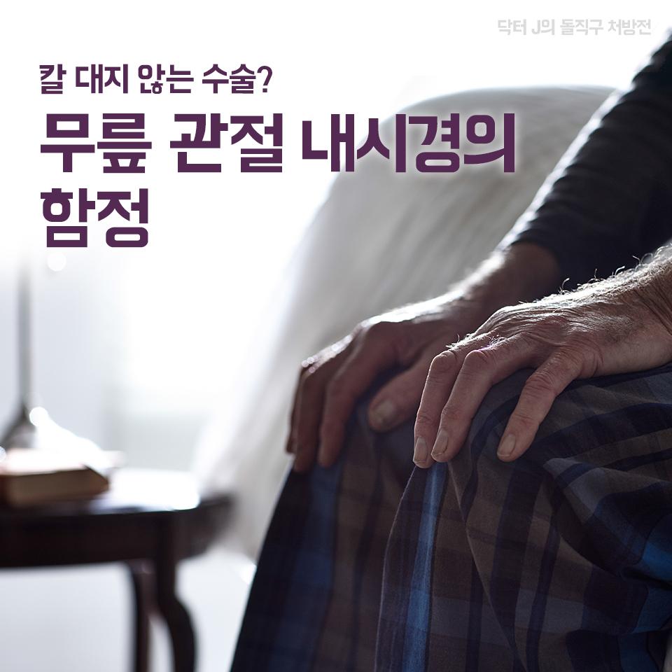 칼 대지 않는 수술? 무릎 관절 내시경의 함정
