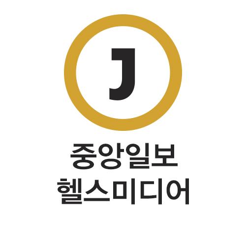 중앙일보헬스미디어